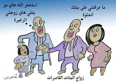 زواج القاصرات .