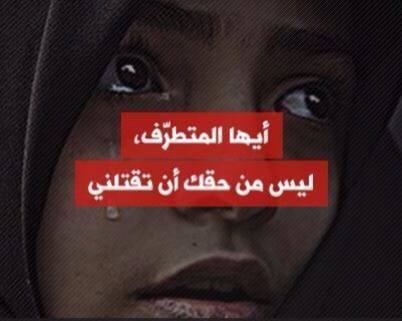 عناصر تنظيم داعش ينفذون حد الرجم بحق إمرأة في ريف حماه الشرقي بتهمة الزنا !