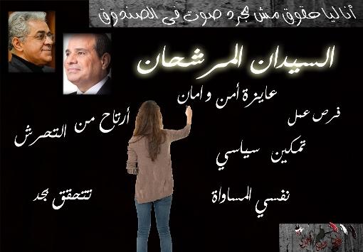 """أمان المرأة المصرية…فى صدارة مطالب المرأة من الرئيس القادم""""إستطلاع رأى"""""""