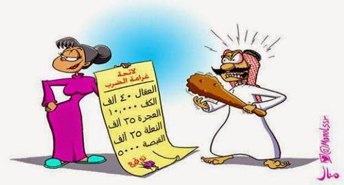 hitting women in KSA