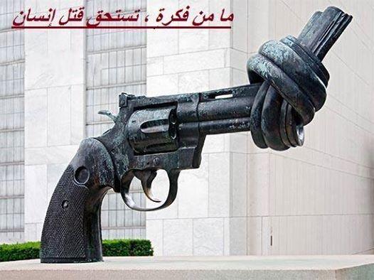 داعش تعدم طبيبة أسنان