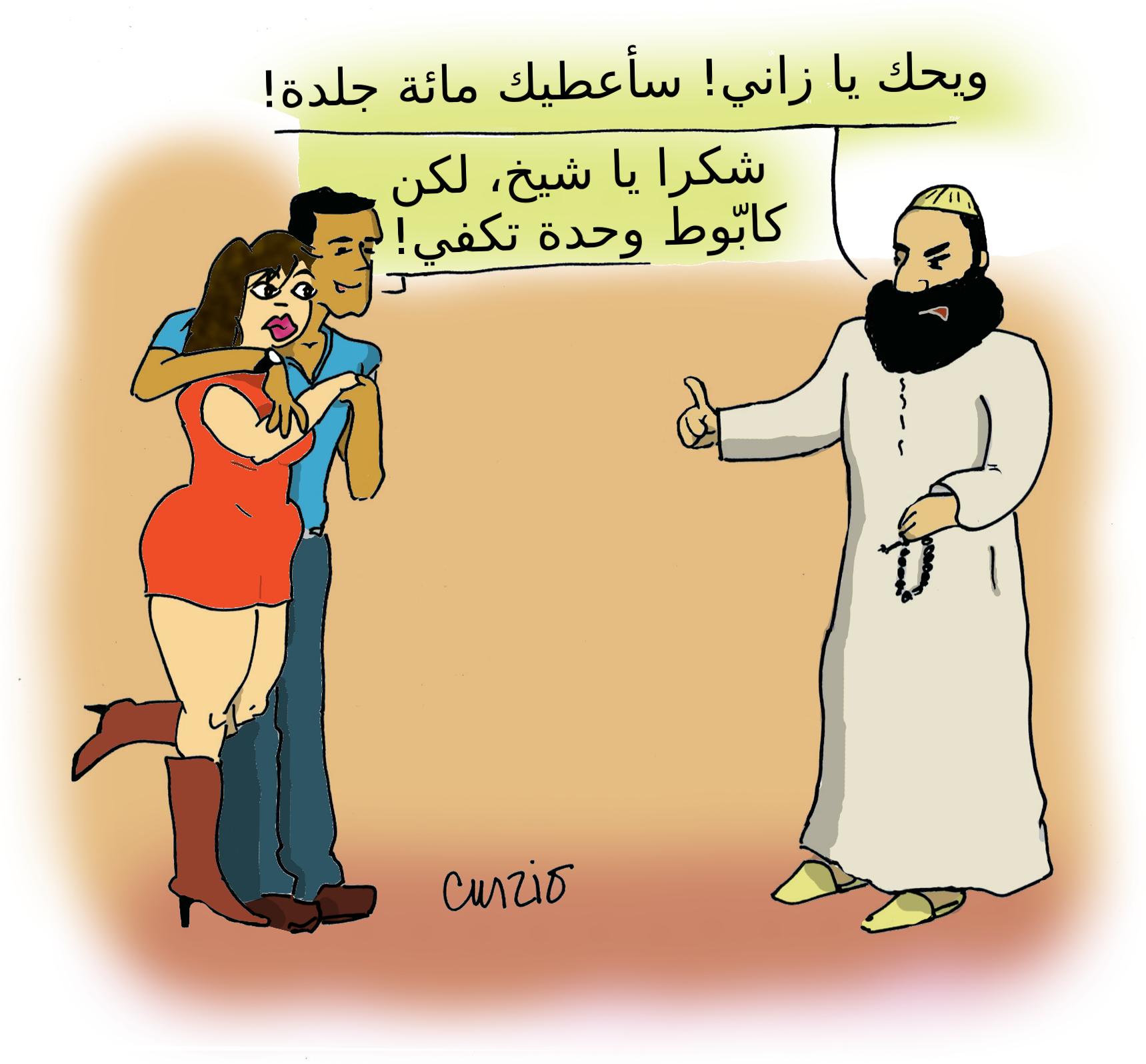 رسول الاسلام يحلل الزنا والراوي يتعجب