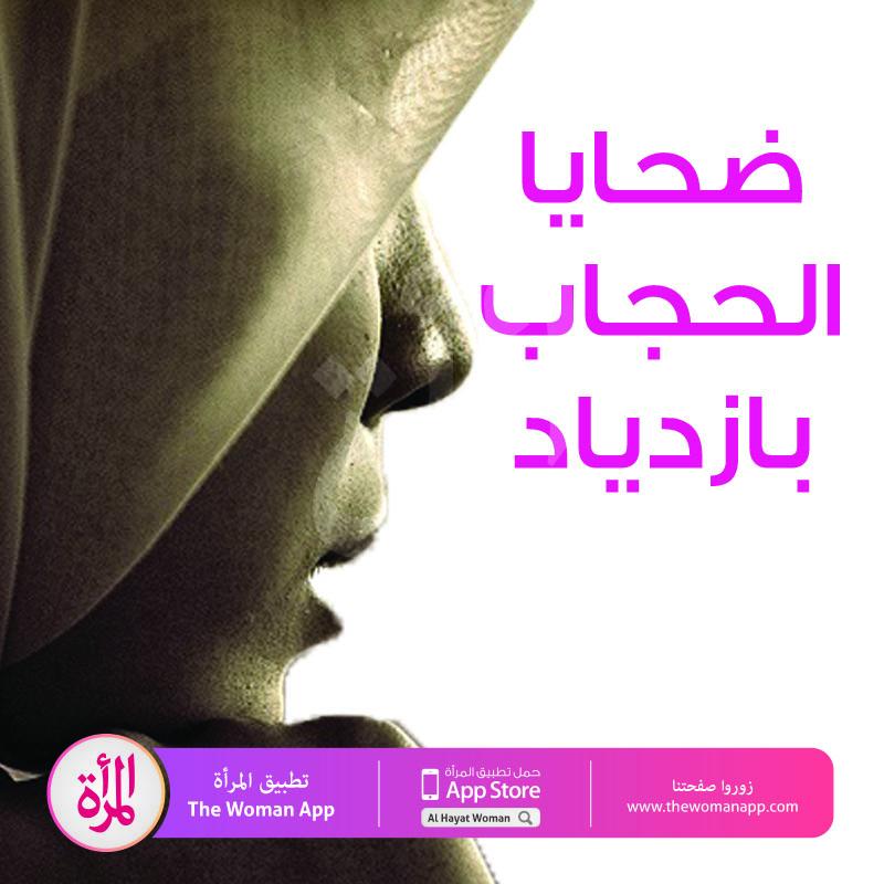 ما يقارب ٢٠ ضحيه من النساء نتيجه عدم ارتدائهن الحجاب او ارتداء الحجاب بصوره مخالفه للمجتمع