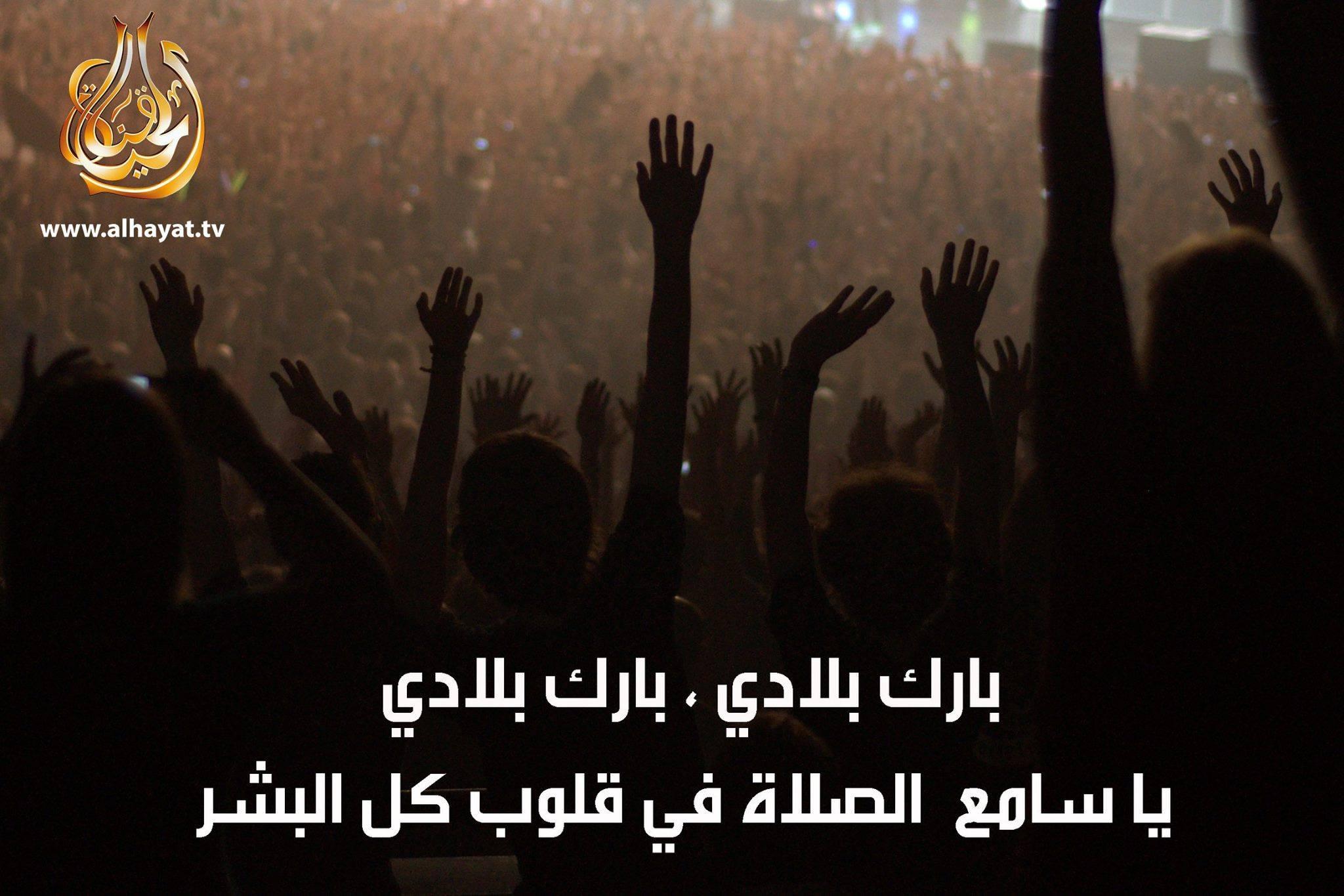 بارك بلادي يا الله ..