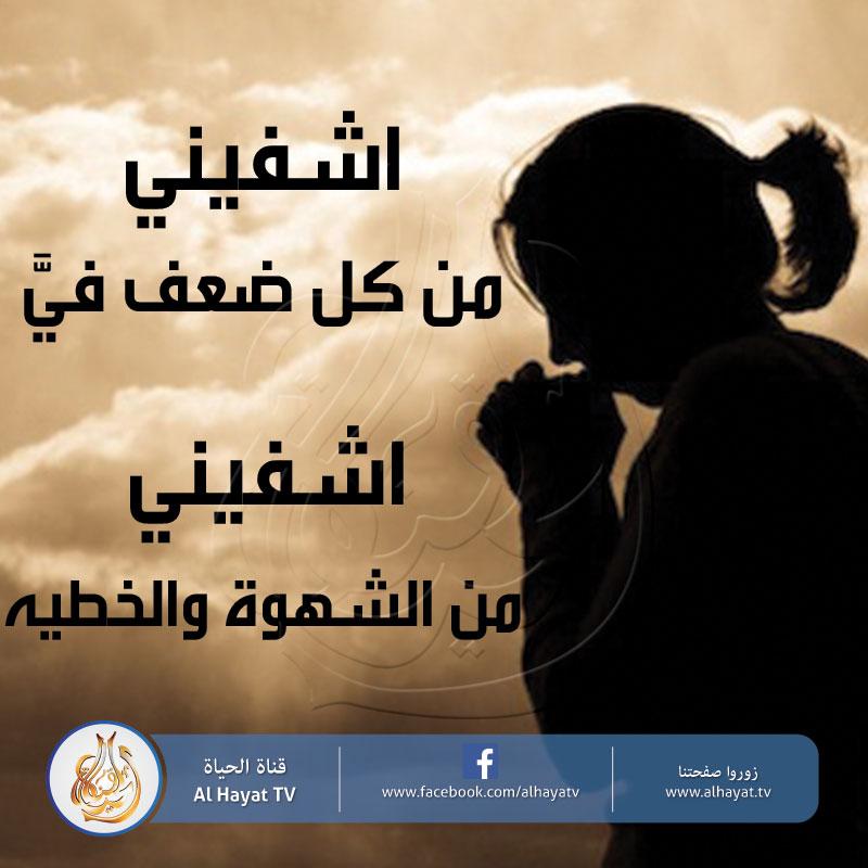 اشفيني يا يسوع واشفي كل تعبان ومجروح ..