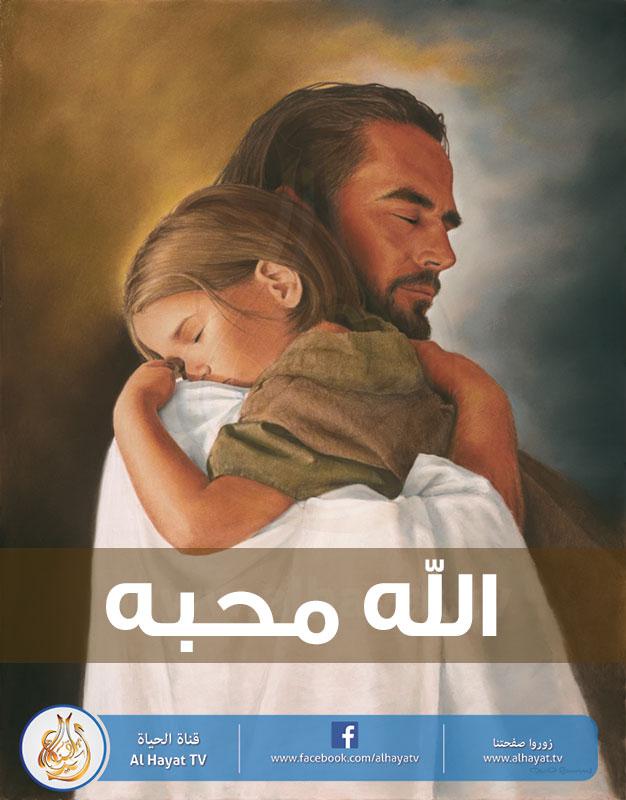 الله محبة ..