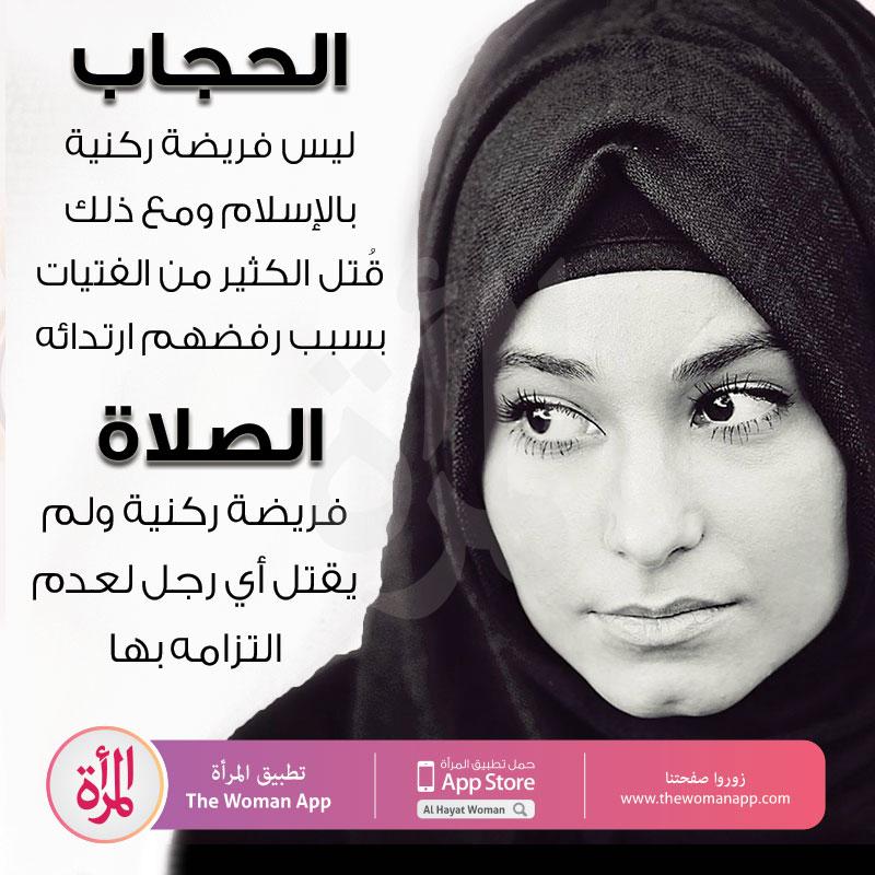 الحجاب والصلاة ..