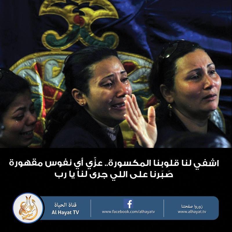اشفي القلوب المجروحه يا رب ..