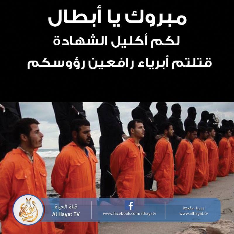 ذبح ٢١ مسيحي على أيدي داعش .. !!
